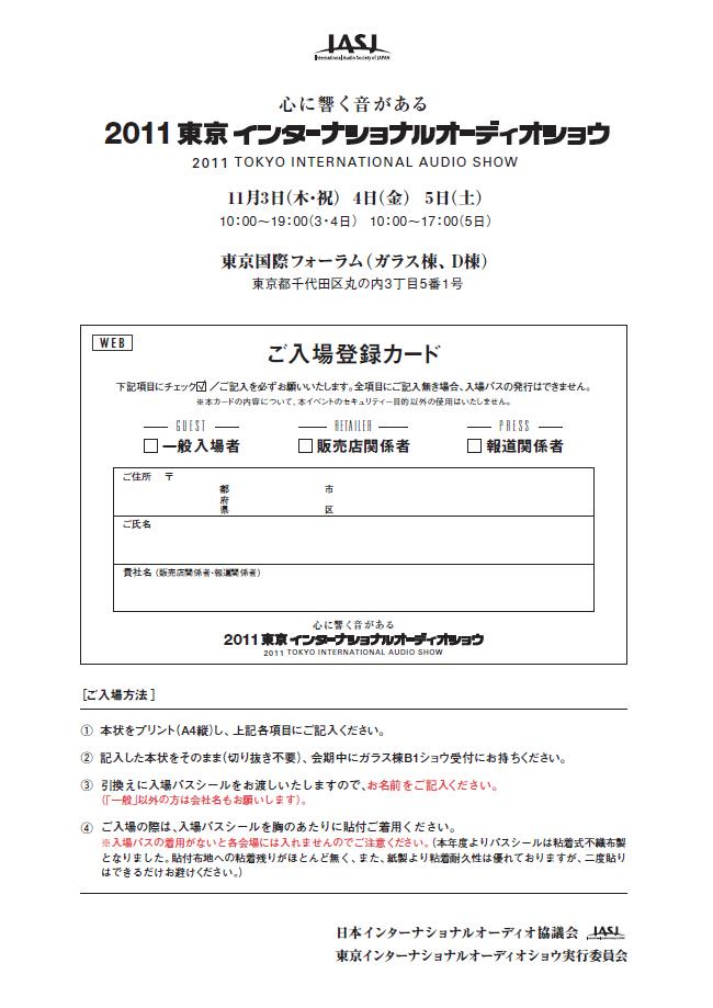 入場登録カード(ダウンロード用)