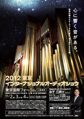2012東京インターナショナルオーディオショウ