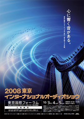 2008東京インターナショナルオーディオショウ
