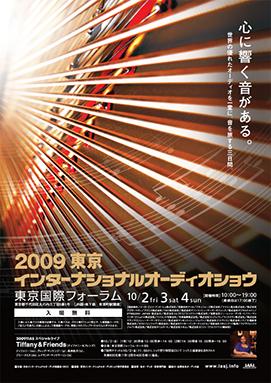 2009東京インターナショナルオーディオショウ