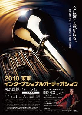 2010東京インターナショナルオーディオショウ
