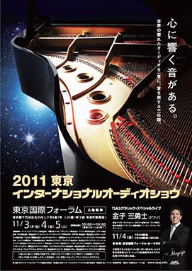 2011東京インターナショナルオーディオショウ