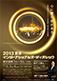2013東京インターナショナルオーディオショウ(2013TIAS)ポスター