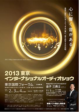 2013東京インターナショナルオーディオショウ