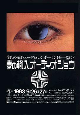 1983第1回輸入オーディオショウ