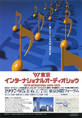 1997東京インターナショナルオーディオショウ