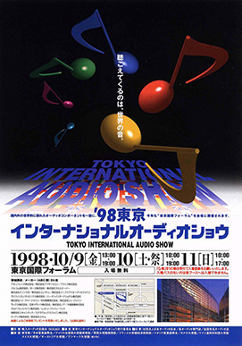1998東京インターナショナルオーディオショウ