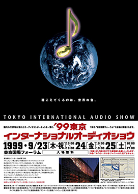 1999東京インターナショナルオーディオショウ