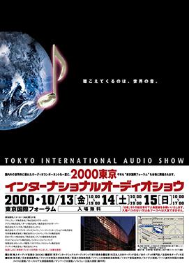 2000東京インターナショナルオーディオショウ