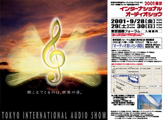 2001東京インターナショナルオーディオショウ