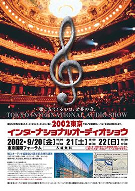 2002東京インターナショナルオーディオショウ