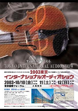 2003東京インターナショナルオーディオショウ
