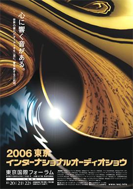 2006東京インターナショナルオーディオショウ