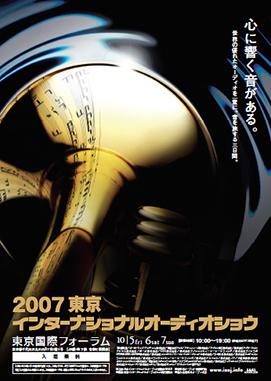 2007東京インターナショナルオーディオショウ