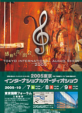 2005東京インターナショナルオーディオショウ