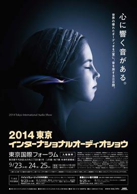 2014東京インターナショナルオーディオショウ
