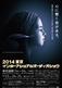 2014東京インターナショナルオーディオショウポスター