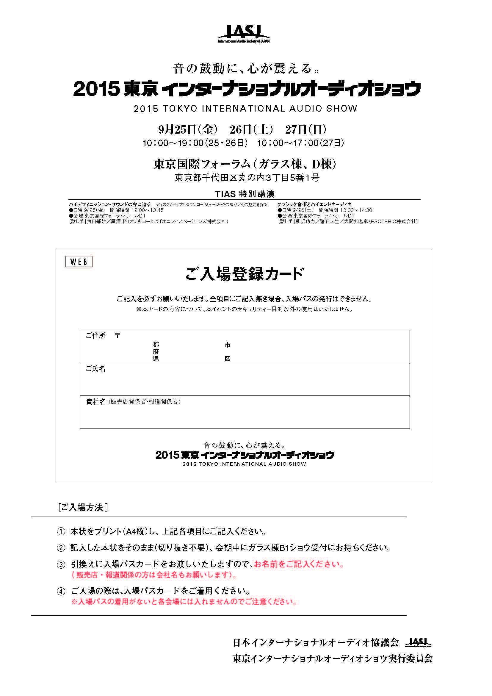 2015東京インターナショナルオーディオショウご入場登録カード