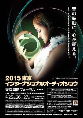 2015 東京インターナショナルオーディオショウ