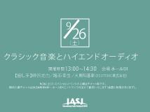 TIAS2015 特別講演