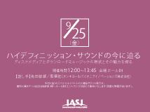 TIAS2015特別講演