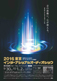 2016東京インターナショナルオーディオショウポスター