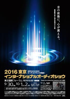 2016東京インターナショナルオーディオショウ