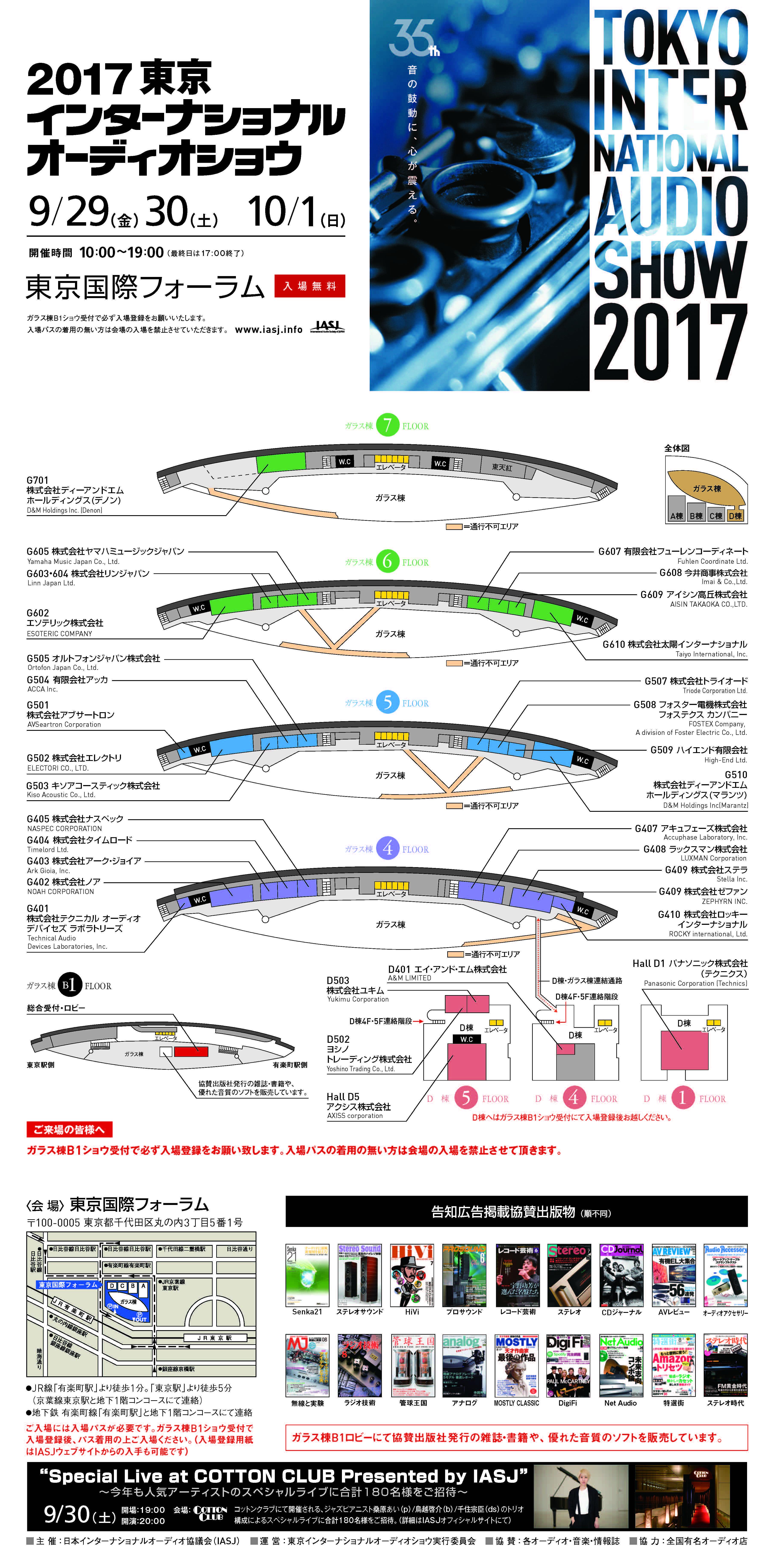 2017 東京インターナショナルオーディオショウパンフレット