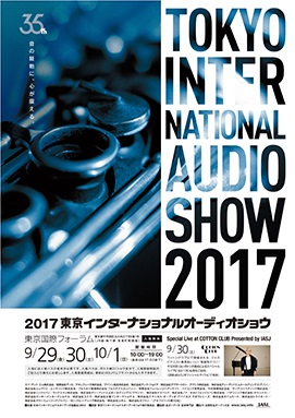 2017東京インターナショナルオーディオショウ