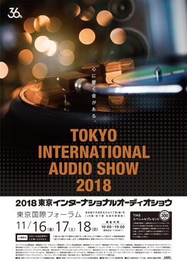 2018東京インターナショナルオーディオショウ