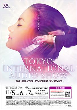2021東京インターナショナルオーディオショウ